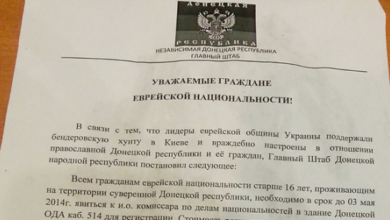 """Photo of History Repeating? Jews Told to """"Register"""" In Ukraine"""
