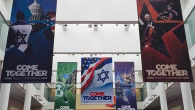 Photo of #MonaLog: AIPAC 2016 Edition